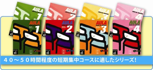 40〜50時間程度の短期集中コースに適したシリーズ! AULA