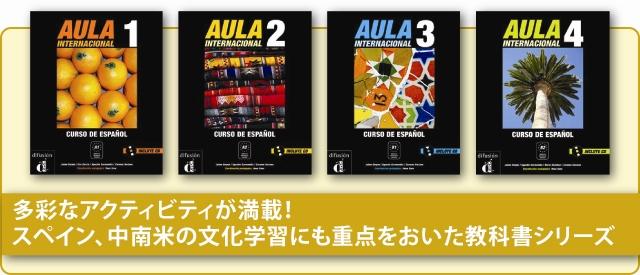 多彩なアクティビティが満載!スペイン、中南米の文化学習にも重点をおいた教科書シリーズ AULA INTERNACIONAL