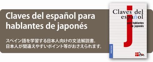 スペイン語を学習する日本人向けの文法解説書。