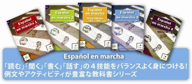 「読む」「聞く」「書く」「話す」の4技能をバランスよく身につける!例文やアクティビティが豊富な教科書シリーズ Español en marcha