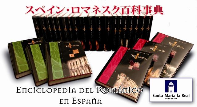 スペイン・ロマネスク百科事典 / ENCICLOPEDIA ROMANICO EN ESPANA
