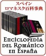 スペイン・ロマネスク百科事典/ ENCICLOPEDIA ROMANICO EN ESPANA
