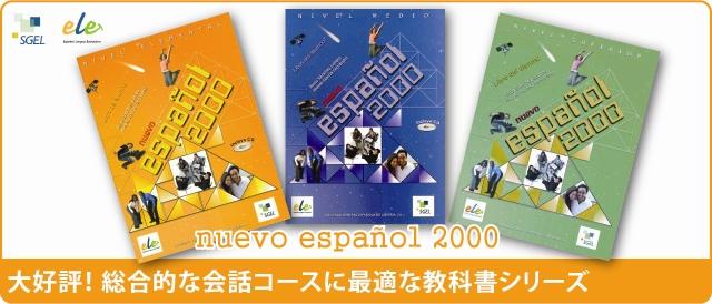 大好評!総合的な会話コースに最適な教科書シリーズ <spn>Nuevo Espa&ntilde;ol 2000<spn>