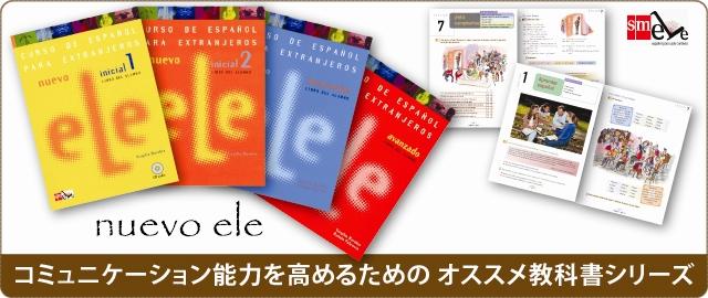 コミュニケーション能力を高めるための オススメ教科書シリーズ NUEVO ELE
