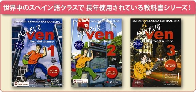 世界中のスペイン語クラスで長年使用されている教科書シリーズ nuevo ven