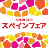 Spain Fair 2015